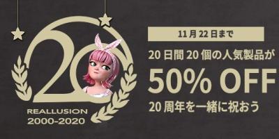 20周年記念イベント